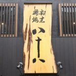 ishikawa_pic02b